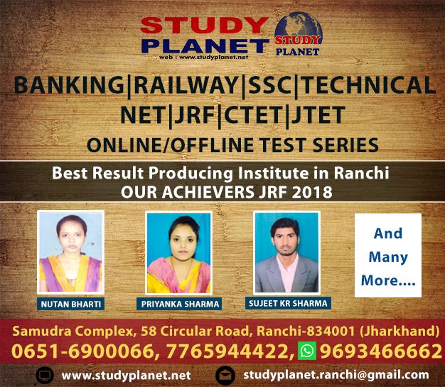 Our Achievers in JRF 2018