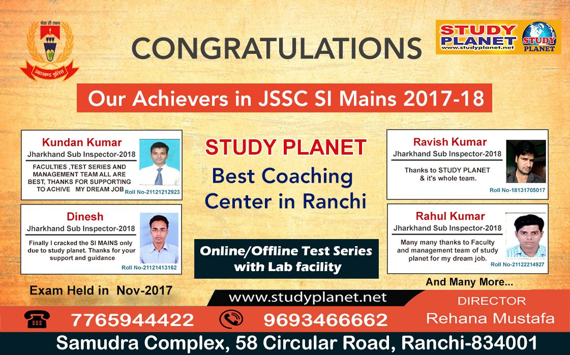 Our Achievers in JSSC SI Mains 2017-18